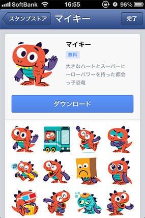 facebook-sticker-13