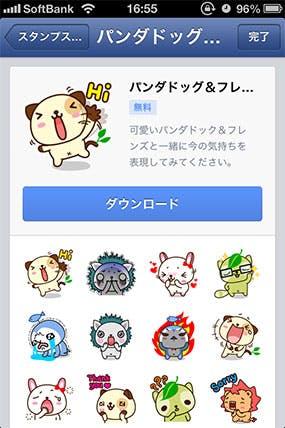 facebook-sticker-14