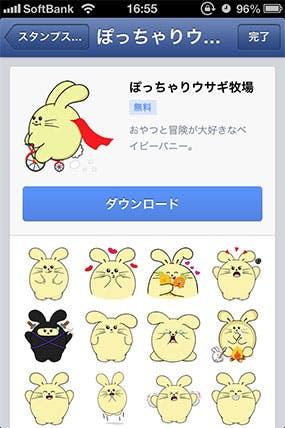 facebook-sticker-15