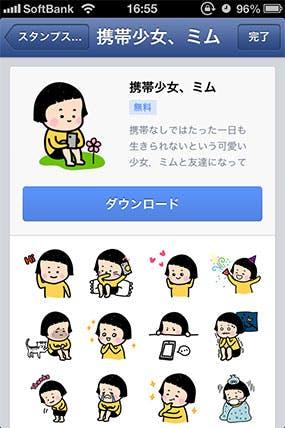 facebook-sticker-17