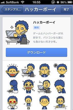 facebook-sticker-18