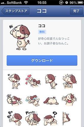 facebook-sticker-19