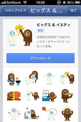 facebook-sticker-20