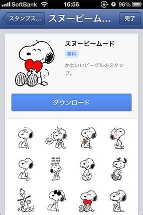 facebook-sticker-22