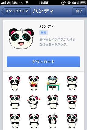facebook-sticker-23