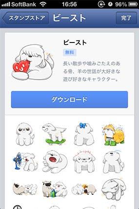 facebook-sticker-24