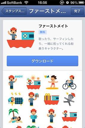 facebook-sticker-25