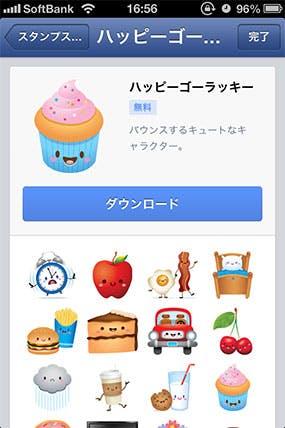 facebook-sticker-26