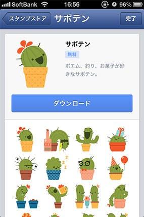 facebook-sticker-27