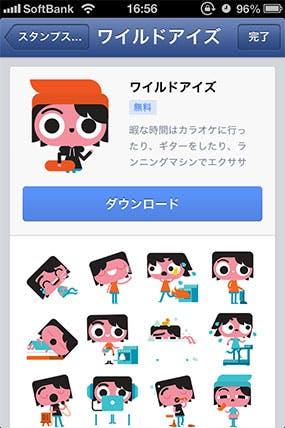 facebook-sticker-29