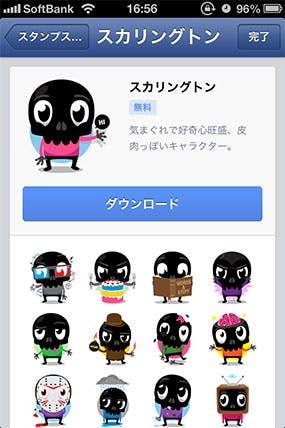 facebook-sticker-30