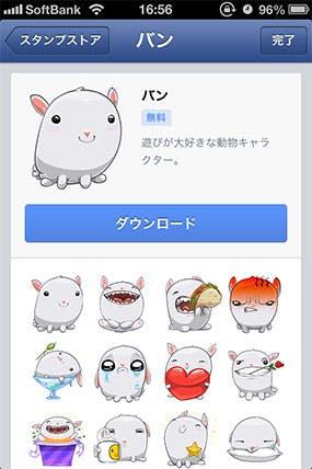 facebook-sticker-32