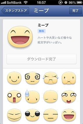facebook-sticker-36
