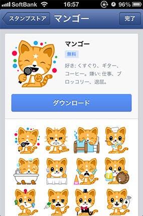 facebook-sticker-38