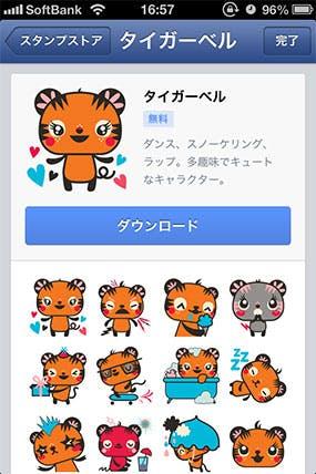facebook-sticker-39