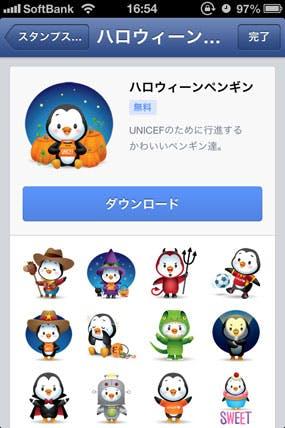 facebook-sticker-4