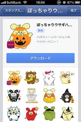 facebook-sticker-6