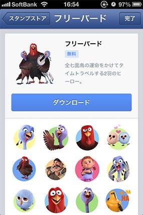 facebook-sticker-7