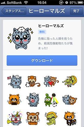 facebook-sticker-8