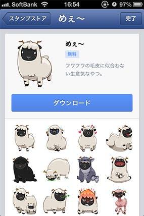 facebook-sticker-9