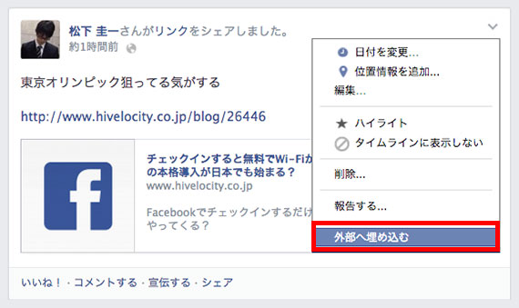 facebook-emb-2
