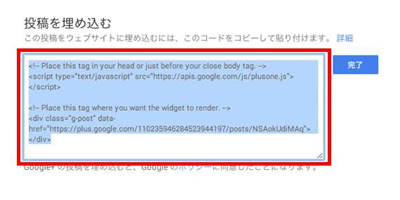 google-plus-emb-3