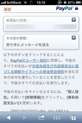 in-context-checkout-mobile