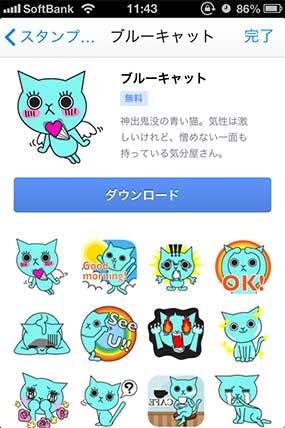 facebook-stamp-bluecat