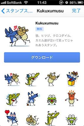 facebook-stamp-kukuxumusu