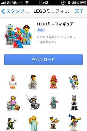 facebook-stamp-lego-figure