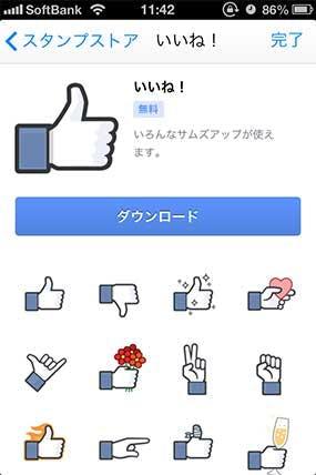 facebook-stamp-like
