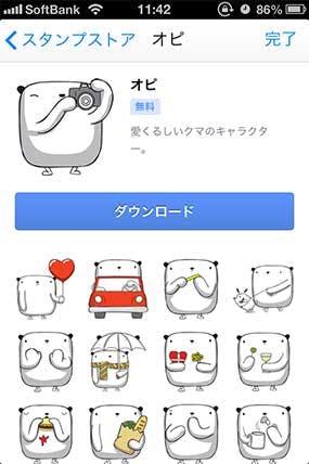facebook-stamp-opi