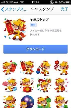 facebook-stamp-usi