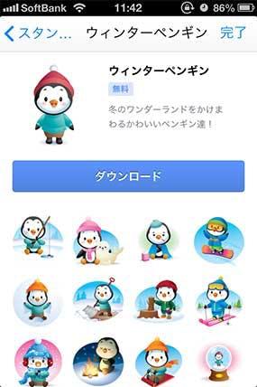 facebook-stamp-winter-penguin