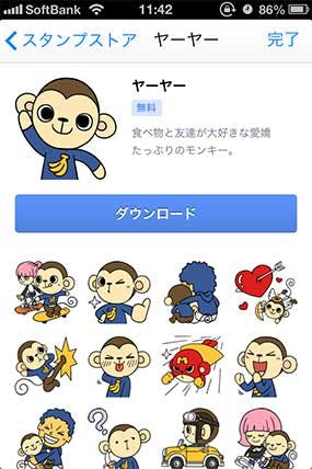 facebook-stamp-yaya