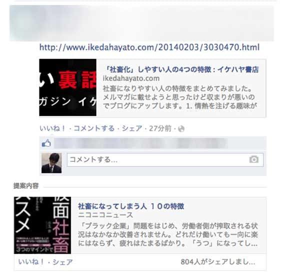 facebook-suggest-2