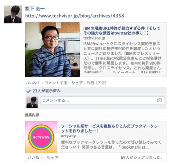 facebook-suggest