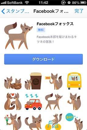 faceboom-stamp-facebook-fox