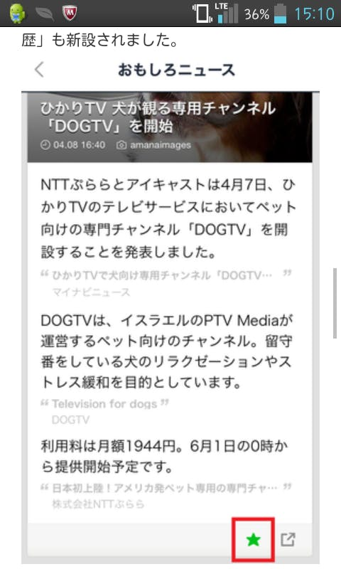 Screenshot_2014-04-21-15-10-04