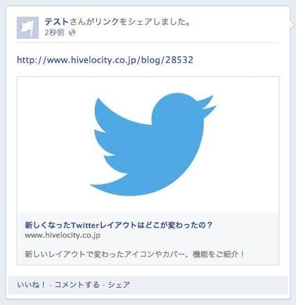 facebook-debug-after