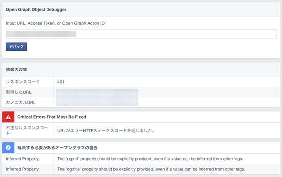 facebook-debug-tool-error