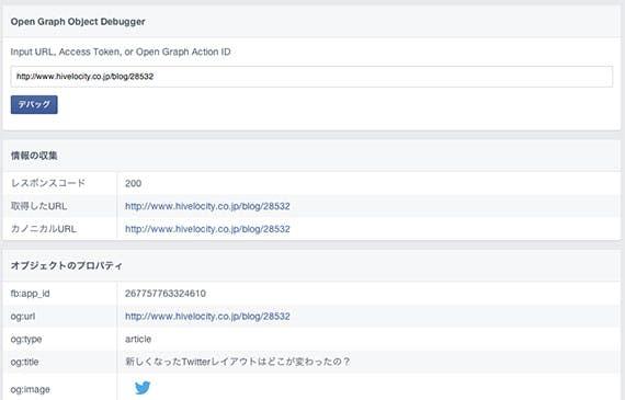 facebook-debug-tool-result