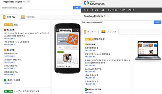 google-analytics-page-speed-insight