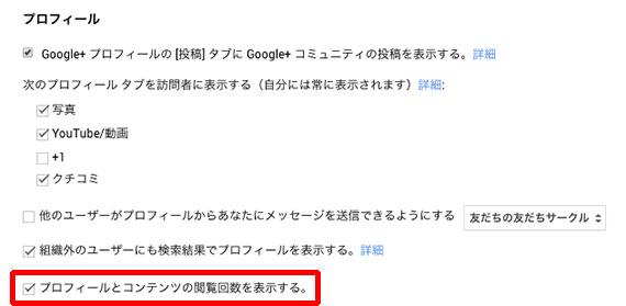 google-plus-count-setting