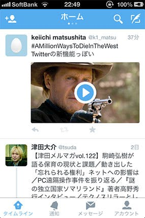 twitter-new-video-sharing-timeline