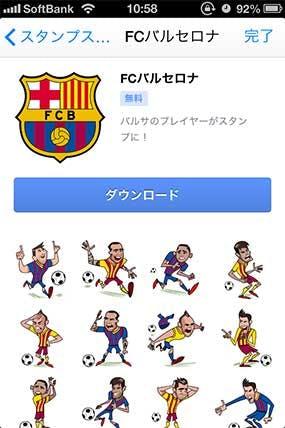 facebook-stamp-barcelona