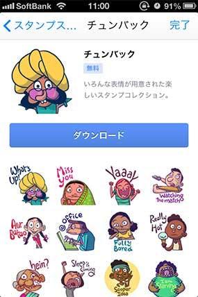 facebook-stamp-chumbak