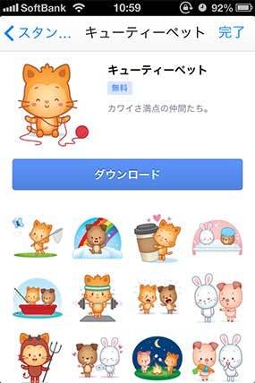 facebook-stamp-cutie-pet