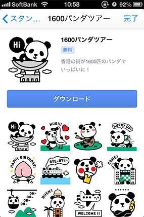 facebook-stamp-panda