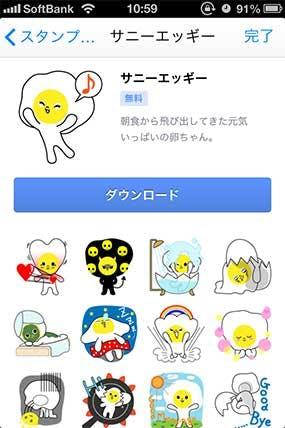facebook-stamp-poached-egg
